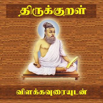 Thirukkural With Meanings app