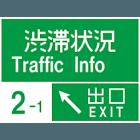 Japanese Traffic icon